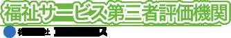 愛知県の福祉サービス第三者評価事業なら株式会社スニックス